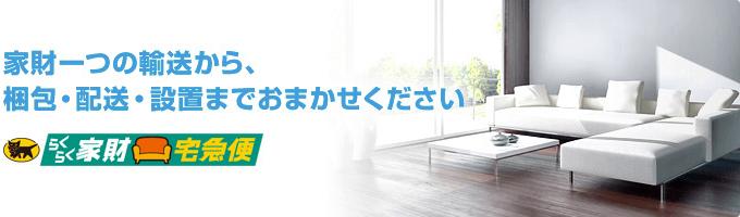 クロネコ ヤマト 宅急便 料金